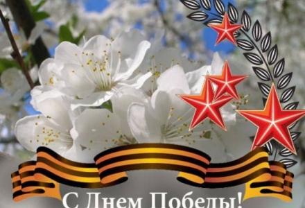 Поздравьте с Днём Победы